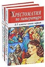 Хрестоматия по литературе. 5-7 классы (комплект из 2 книг). Книга 1