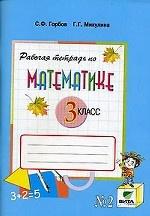 Рабочая тетрадь по математике. № 2. 3 кл. В 2-х ч. Ч 2