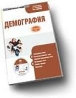 CD Демография: электронный учебник