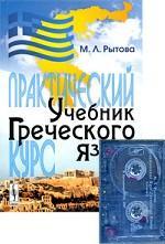 Учебник греческого языка. Практический курс (+ 2 аудиокассеты)