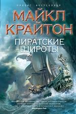 Пиратские широты