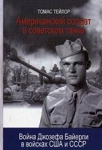 Американский солдат в советском танке: война Джозефа Байерли в войсках США и СССР