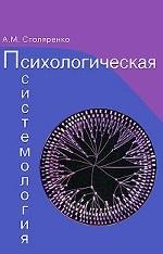 """Психологическая системология. Теория, исследования, практика. Монография. Гриф УМЦ """"Профессиональный учебник"""""""