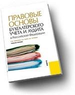 Правовые основы бухгалтерского учета и аудита в РФ.Уч.пос