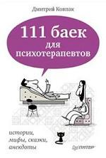 111 баек для психотерапевтов