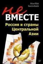 Скачать Не вместе  Россия и страны Центральной Азии бесплатно