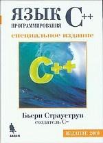 Язык программирования С++. Специальное изд