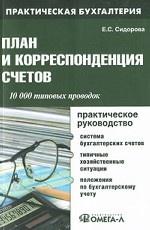 План и корреспонденция счетов. 10000 типовых проводок