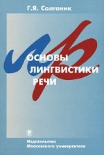 Скачать Основы лингвистики речи бесплатно Г.Я. Солганик