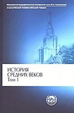 История Средних веков в 2-х томах. Том 1. Гриф МО/УМО