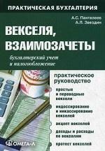 Векселя, взаимозачеты: бухгалтерский учет и налогообложение