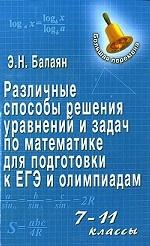 Скачать Различные способы решения уравнений и задач по математике для подготовки к ЕГЭ и олимпиадам. 7-11 классы бесплатно