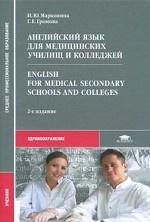 Английский язык для медицинских училищ и колледжей / English for Medical Secondary Schools and Colleges