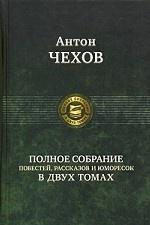 Полное собрание рассказов, повестей в 2 томах т.2