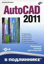 AutoCAD?2011(+ CD)