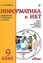Информатика и ИКТ. Работаем в Windows и Linux. Учебник для 9 класса ( + 2DVD )