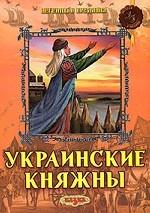 Скачать Украинские княжны бесплатно