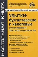 Убытки. Бухгалтерские и налоговые с учетом требований ПБУ 18/02 и главы 25 НК РФ
