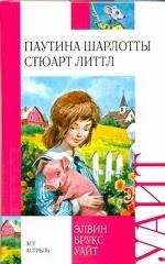 Паутина Шарлотты. Стюарт Литтл