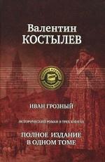 Иван Грозный. Трилогия. Полное издан. в одном томе