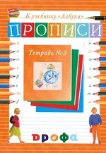 """Прописи к учебнику О. А. Джежелей """" Азбука"""" для 1 класса четырехлетней начальной школы. В 4 тетрадях. Тетрадь № 3"""