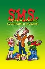 SMS-обнималки, извинялки, примирялки и прощалки