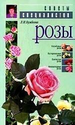 Розы: Клумбовые розы; Кустарниковые розы; Плетистые розы и др