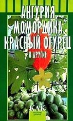 Ангурия, момордика, красный огурец и др