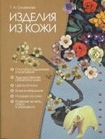 Изделия из кожи: панно, сувениры, украшения