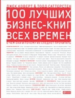100 лучших бизнес-книг всех времен. О чем они и почему их следует прочитать