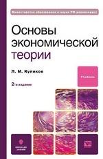Основы экономической теории учебник