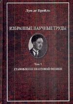 Избранные научные труды. Т.1: Становление квантовой физики. Работы 1921-1934 годов