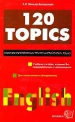 120 Topics: Сборник разговорных тем по английскому языку