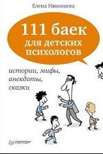 111 баек для детских психологов--