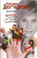 Жизнь и приключения Светы Хохряковой
