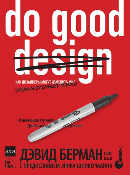 Do Good Design: как дизайнеры могут изменить мир (файл PDF)