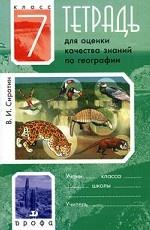 Тетрадь для оценки качества знаний по географии. 7 класс