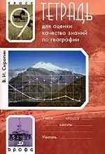 Тетрадь для оценки качества знаний по географии. 9 класс