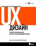 UX-дизайн. Практическое руководство по проектированию опыта взаимодействия (файл PDF)