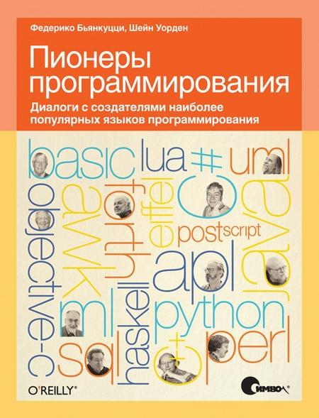 Пионеры программирования. Диалоги с создателями наиболее популярных языков программирования (файл PDF)