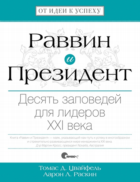Раввин и Президент. Десять заповедей для лидеров XXI века (файл PDF)