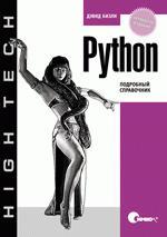 Python. Подробный справочник, 4-е издание (файл PDF)