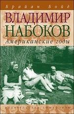 Владимир Набоков.Американские годы