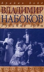 Владимир Набоков. Русские годы