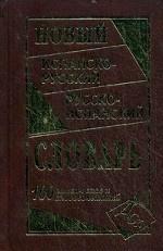 Новый ИСП-Р, Р-ИСП словарь 100 тыс. слов