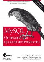 MySQL. Оптимизация производительности, 2-е издание (файл PDF)