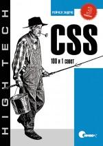 CSS. 100 и 1 совет, 3-е издание (файл PDF)