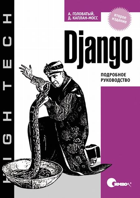 Django. Подробное руководство (файл PDF)