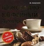 Шоколадно-кофейный букварь. Все о шоколаде и кофе