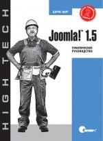 Joomla! 1.5. Практическое руководство, 2-е издание (файл PDF)